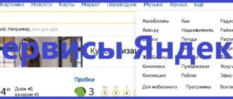 Сервисы Яндекс