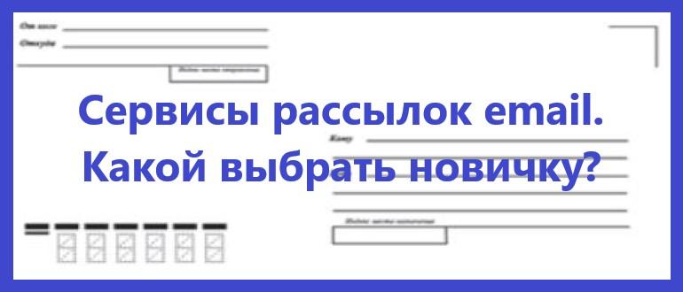 Сервисы рассылок email
