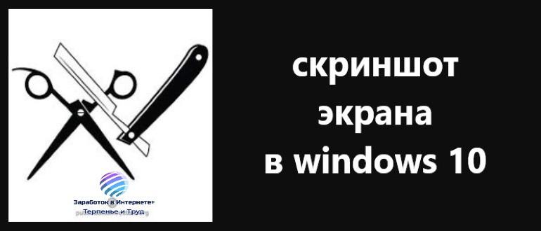 скриншот экрана в windows 10