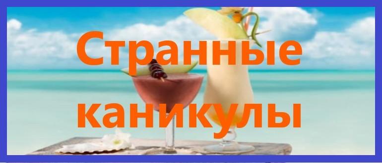 Странные каникулы