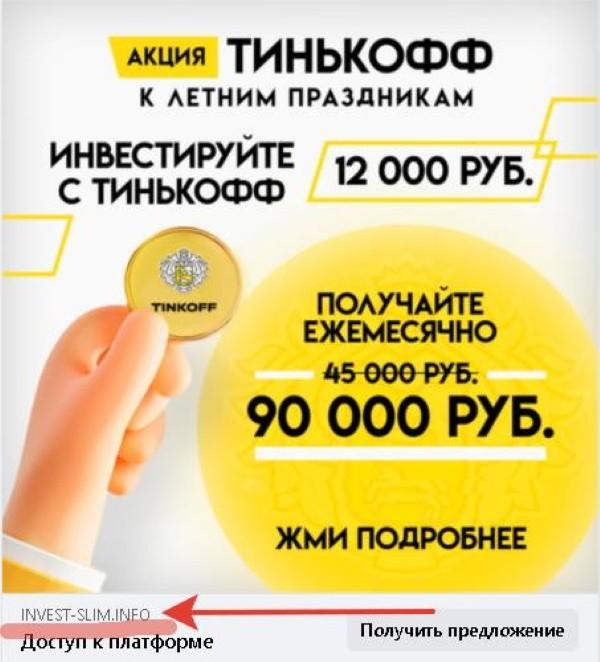 Тинькофф инвест