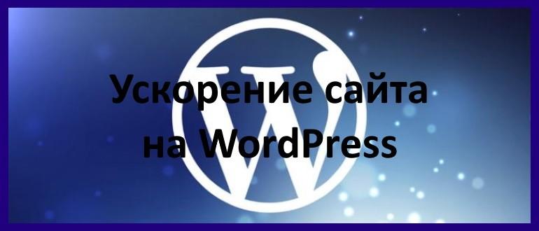 Ускорение сайта на wordpress