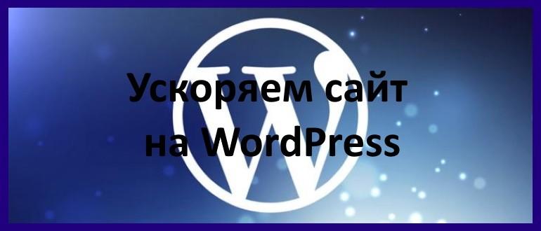 Ускоряем сайт на wordpress