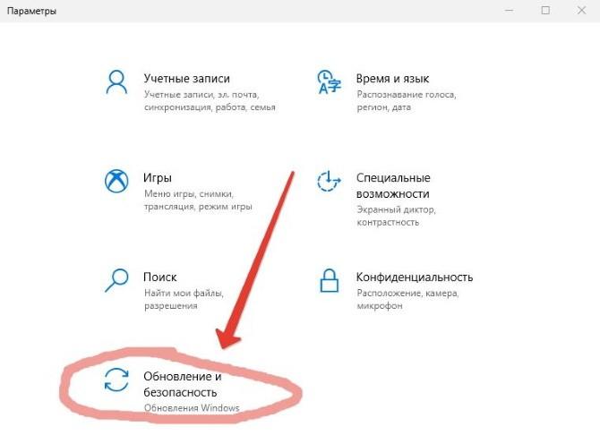 Установка обновлений Windows 10 вручную