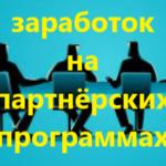 Заработок на партнёрских программах в Интернете