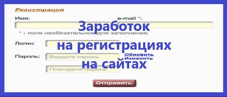 Заработок на регистрациях на сайтах