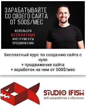 Заработок в Интернете Юрий Бошников